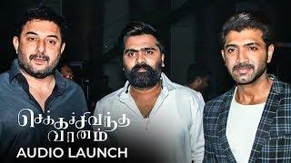 CCV Brothers in Swag | Chekka Chivantha Vaanam Audio Launch | Simbu, Arvind Swamy, Arun Vijay | TT92