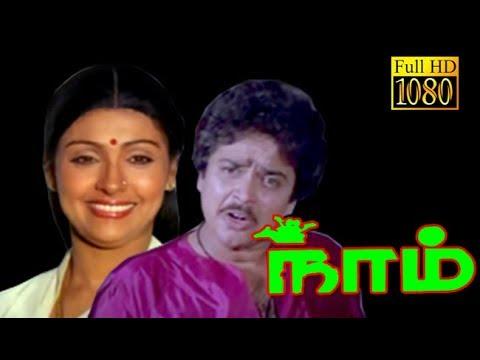 Naam | Radharavi, S.Ve Sekar, Sujatha | Superhit Tamil Film HD