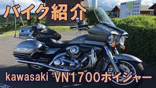 【バイク紹介】 kawasaki VN1700ボイジャーとパッキング