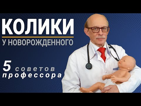 Болит животик у новорожденного как помочь народными средствами
