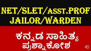 VERY IMPORTANT KANNADA QUESTION SERIES FOR NET/ SLET/JRF/, ASST.PROF/PDO/PSI