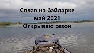 Мой первый сплав в одиночку Открываю сезон водного похода на байдарке Река Хопер 2021