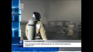 Пожар в мебельном цеху на территории бывшего завода РТИ (Новости 28.03.16)(, 2016-03-28T07:13:39.000Z)