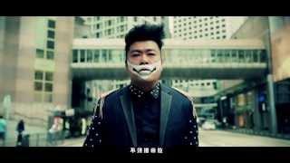 阮兆祥2013一祥朋友演唱會主題曲 世界仔 official mv官方完整版