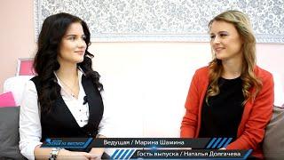 Наталья Долгачева - салон красоты в Москве.(Гостем программы