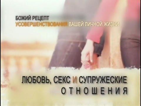 """Чіп Інгрем """"Любов, секс і подружні відносини"""" (1-10)"""