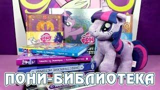 Моя пони-библиотека - книги Май Литл Пони (My Little Pony)