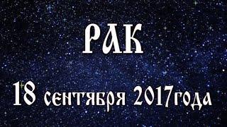 ГОРОСКОП НА 18 СЕНТЯБРЯ 2018 РАК