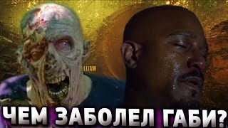 Чем Заболел Габриэль? / Ходячие мертвецы 8 сезон 5 серия