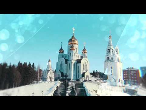Добро пожаловать в Ханты-Мансийск 2016 / Welcome to Khanty-Mansiysk 2016