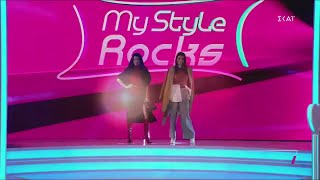 My Style Rocks   Οι σημερινές εμφανίσεις των κοριτσιών   24/01/2020