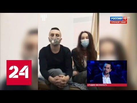 Украина провалила эвакуацию вУхане. 60 минут от 13.02.20