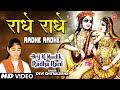 Radhe Radhe Devi Chitralekha Full Song I Brij Ki Malik Radha Rani