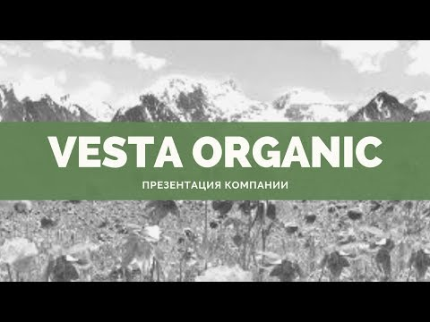 Презентация компании Vesta Organic 29.05.2019 г. Спикер руководитель компании М. Логиновских