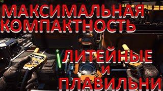 Satisfactory Максимально компактно Литейные и Плавильни