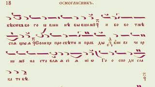 Възкресни хвалитни глас 1 Еванг стихира 7 глас 7 Храм Рождество Христово