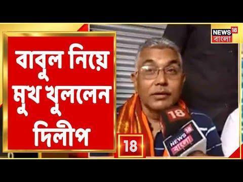 Babul Supriyo TMC Join করার পর একেবারে চুপ ছিলেন Dilip Ghosh ! রবিবার সাংবাদিকদের কী বললেন তিনি?
