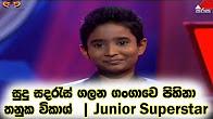 සුදු සදරැස් ගලන ගංගාවෙ පිහිනා -තනුක විකාශ් | Junior Superstar