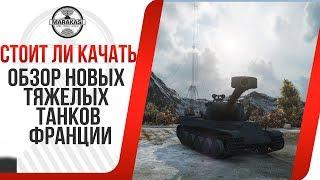 ОБЗОР НОВЫХ ТЯЖЕЛЫХ ТАНКОВ ФРАНЦИИ, СТОИТ ЛИ КАЧАТЬ AMX M4 mle. 54, AMX M4 mle. 51, AMX 65 t WOT