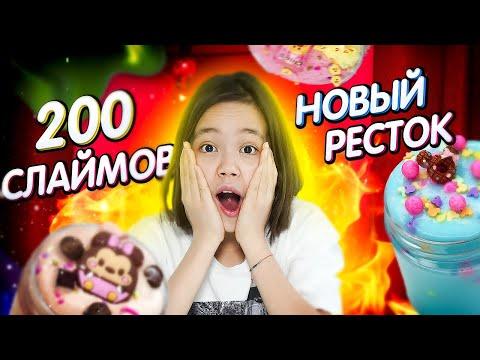 СДЕЛАЛИ 200 СЛАЙМОВ/МОЙ НОВЫЙ РЕСТОК с АНЮТКОЙ /Видео Мария ОМГ