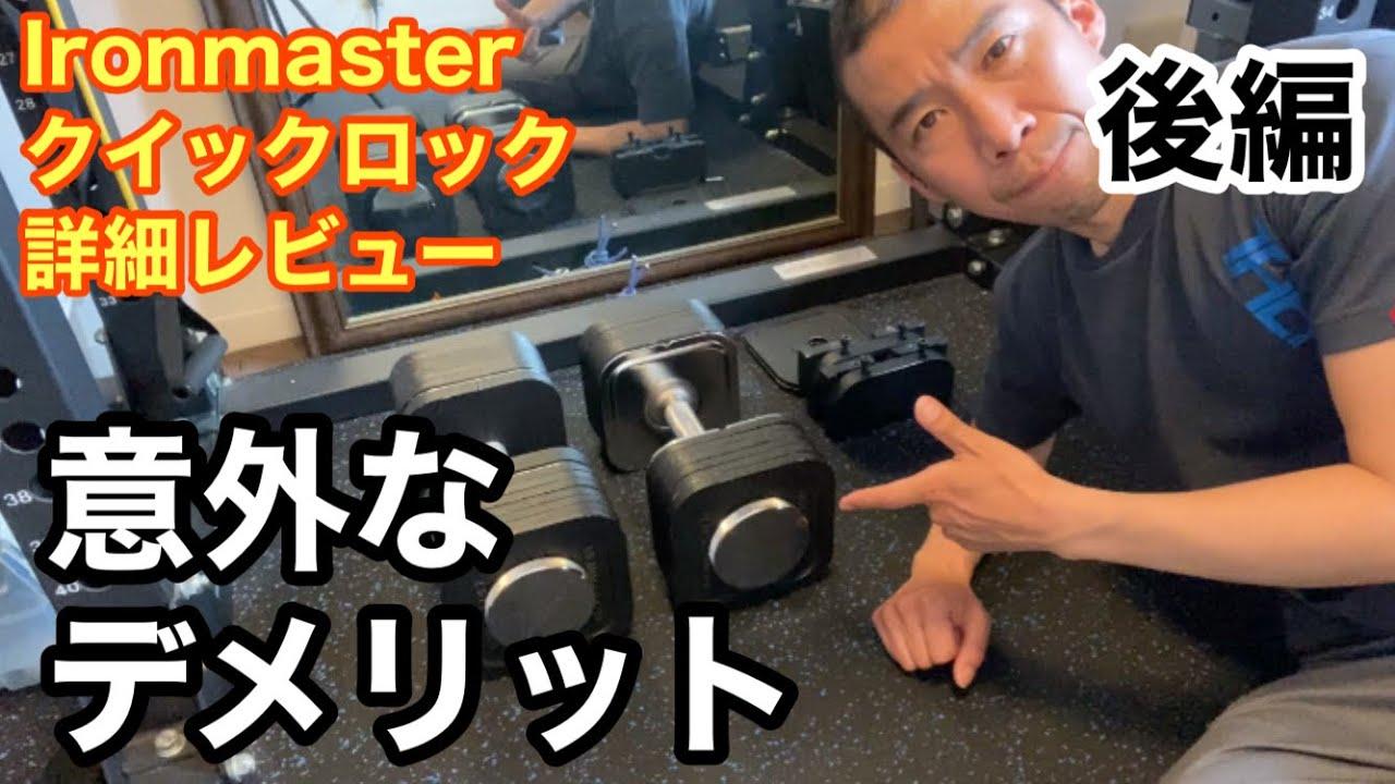 【デメリットを知るべし!】Ironmasterクイックロックダンベル 細かく説明します!コスパ優先で考えるのであればオススメしません!