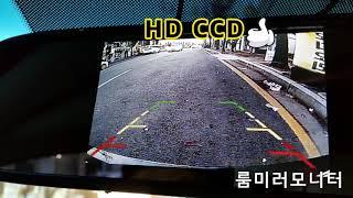 [광주룸미러후방카메라] 룸미러모니터 HD CCD후방카메…