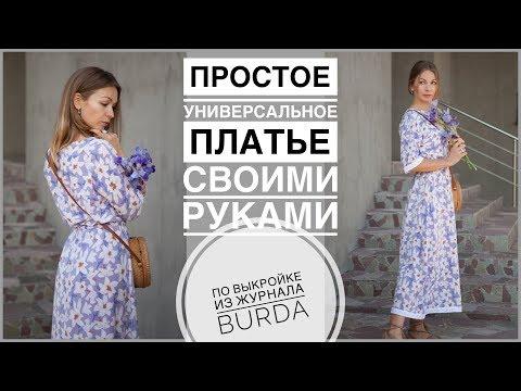 Летнее платье своими руками | шью простое платье по выкройке Burda