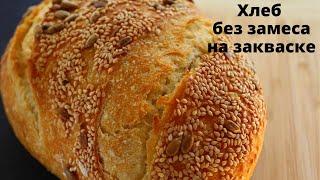 ПРОЩЕ НЕ БЫВАЕТ Хлеб БЕЗ ЗАМЕСА на закваске Самый простой рецепт хлеба за 5 минут No Knead Bread