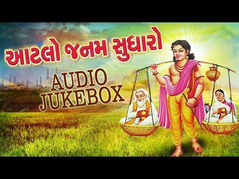 Aatlo Janam Sudharo - Gujarati Bhajan 2016 | Shravan Kumar Bhajan | Full Audio Songs JUKEBOX