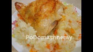 Рис с Курицей в Духовке. Один из моих Любимых Блюд на Ужин и Обед