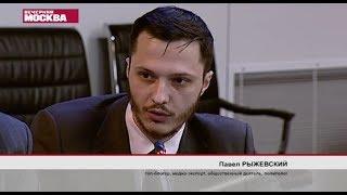 Смотреть видео Павел Рыжевский, Вечерняя Москва: Почему любые инициативы властей города вызывают критику онлайн