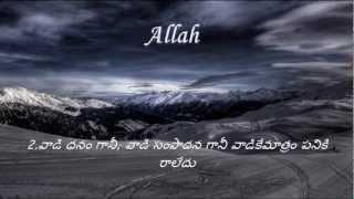 111  Surah Al Lahab Quran Telugu Translation