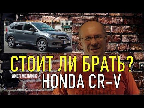 ПОЧЕМУ стоит купить Honda CR-V  4 вместо Toyota RAV4
