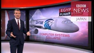 エジプト航空機墜落 火災の経緯と深まる謎