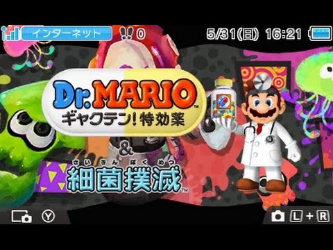 [eShop JP] Dr. Mario 3DS - First Look