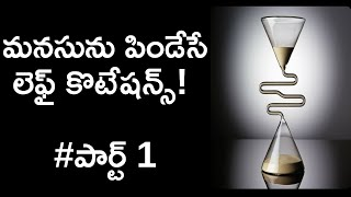 inspirational quotes about life in telugu part 1 | heart touching quotations in telugu | News6G
