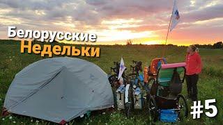 Велопутешествие по Беларуси. Едем в Браслав
