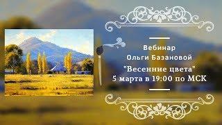 """Вебинар по живописи от Ольги Базановой - """"Весенние цвета"""""""