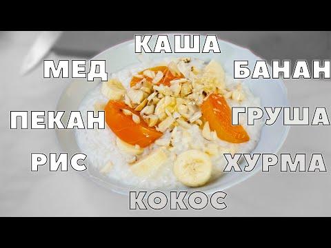 Каша Рисовая на молоке КОКОСОВОМ с ФРУКТАМИ и ОРЕХОМ