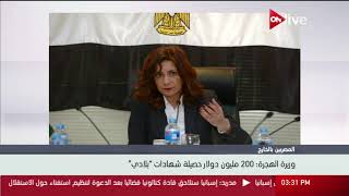 """وزيرة الهجرة: 200 مليون دولار حصيلة شهادات """"بلادي"""""""