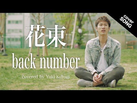 【ギターVer.】花束 / back number(フル歌詞付) [covered by 黒木佑樹]