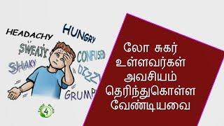 லோ சுகர் உள்ளவர்கள் அவசியம் தெரிந்துகொள்ளவேண்டியவை  L:ow sugar tamil