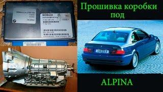 Прошивка автомата BMW(E46,E39) под Alpina B3S