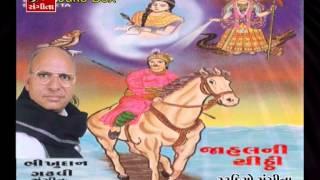 Bhikhudan Gadhvi Meena Patel Jahal Ni Chitthi - Part - 1