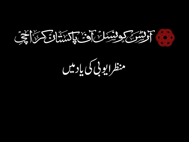 Condolence Manzar Ayubi | Poet | #ACPKHI | ACP Talks