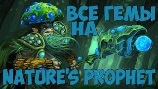 Все гемы на Nature's Prophet   Dota 2