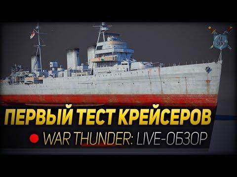 Первый тест крейсеров War Thunder ◆ Live-обзор