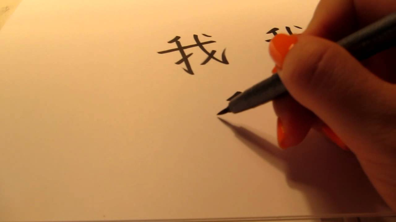 How to write I in Chinese Wo - Tutorial - YouTube