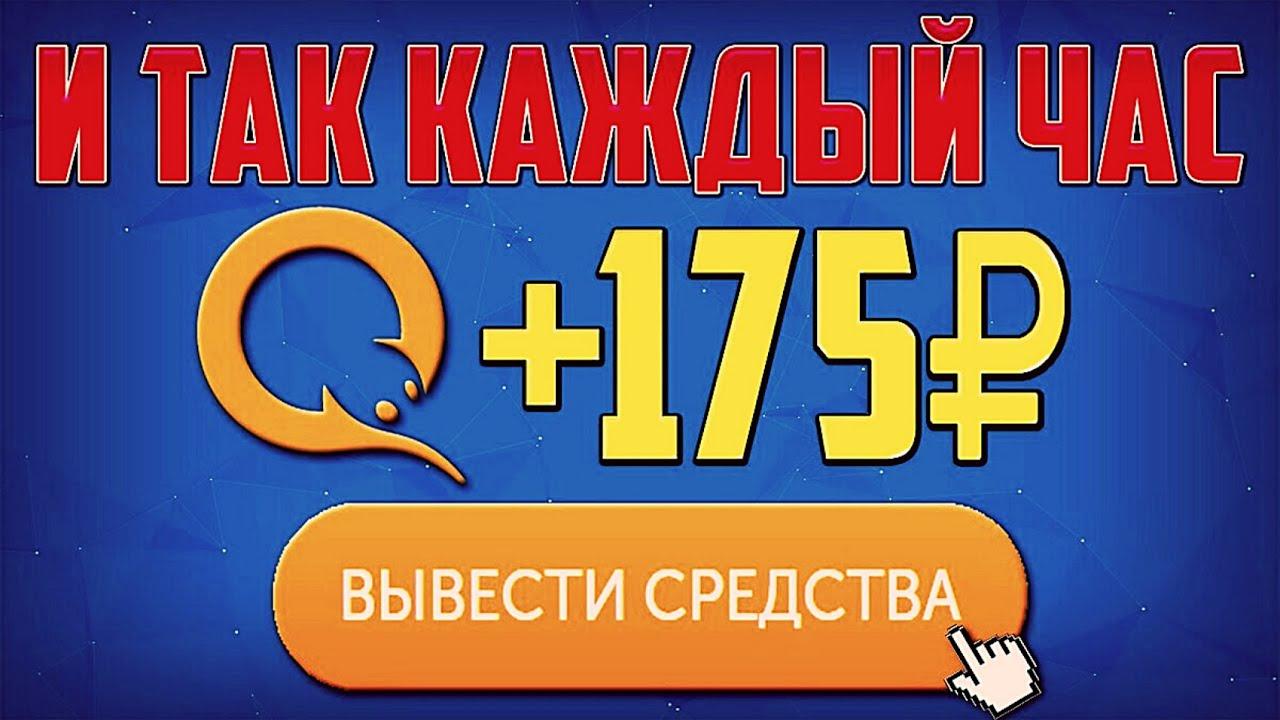 КАЖДЫЙ  СМОЖЕТ ПОЛУЧАТЬ ПРИБЫЛЬ ОТ 175 РУБ В ЧАС! БЫСТРЫЙ ЗАРАБОТОК В ИНТЕРНЕТЕ!