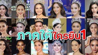 ตัวแทนภาคใต้ ใครจะปังสุด! Miss Grand Thailand 2020